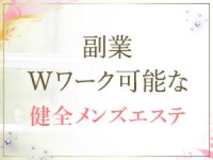 大阪メンズエステエステ リラシアのサブ画像2
