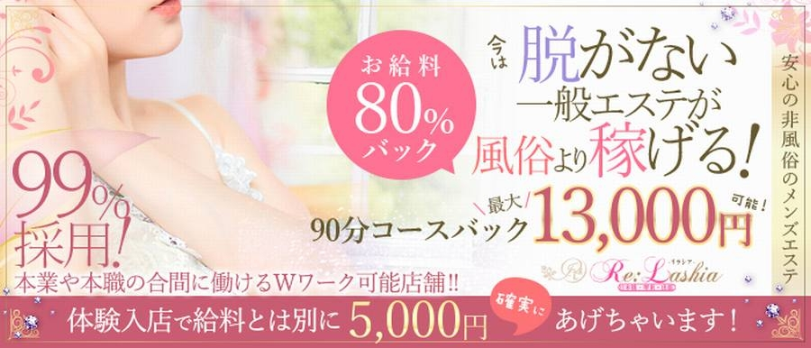 大阪メンズエステエステ リラシアのバナー画像