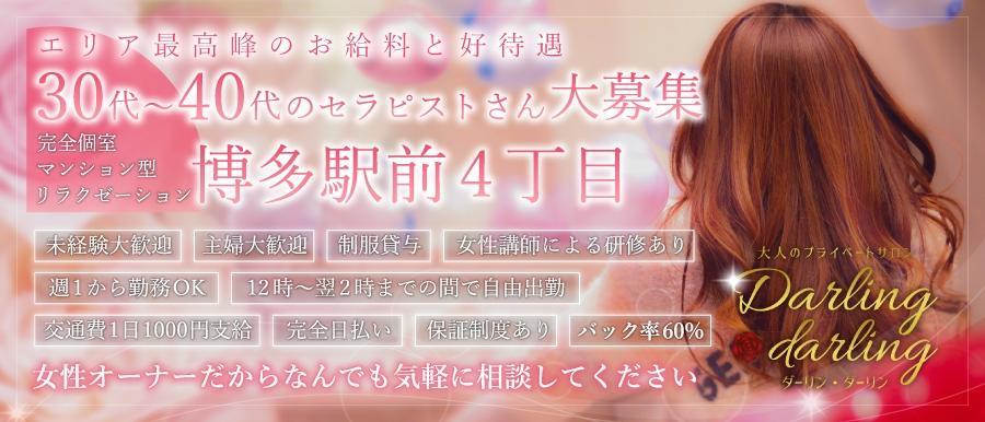 九州メンズエステDarling darling -ダーリン ダーリン-のバナー画像