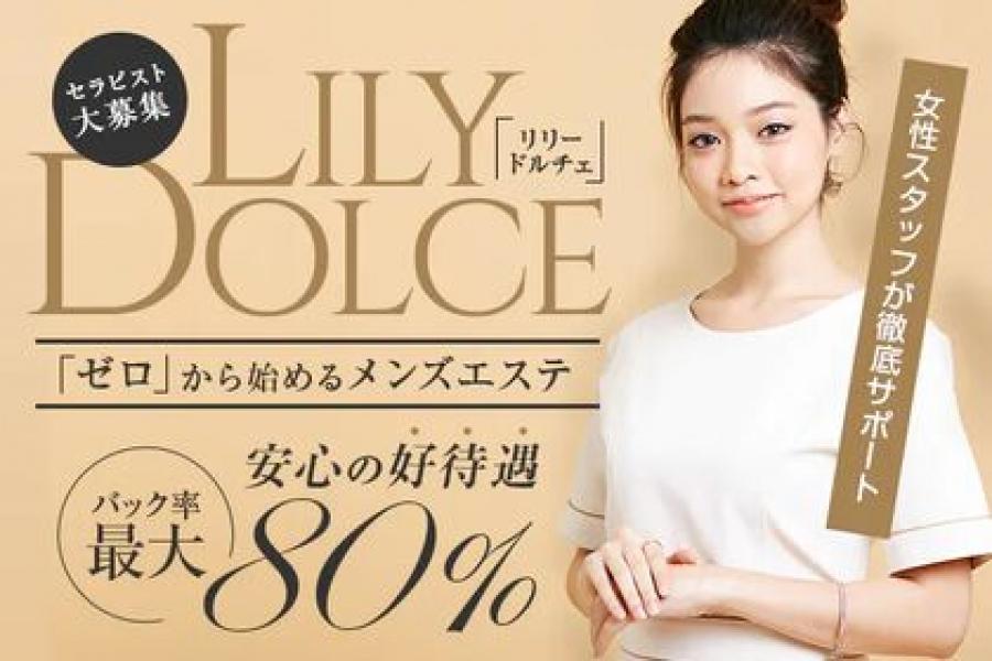 大阪メンズエステLILY DOLCE(リリードルチェ)のバナー画像