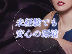 大阪メンズエステミセスキャメロットのサブ画像1