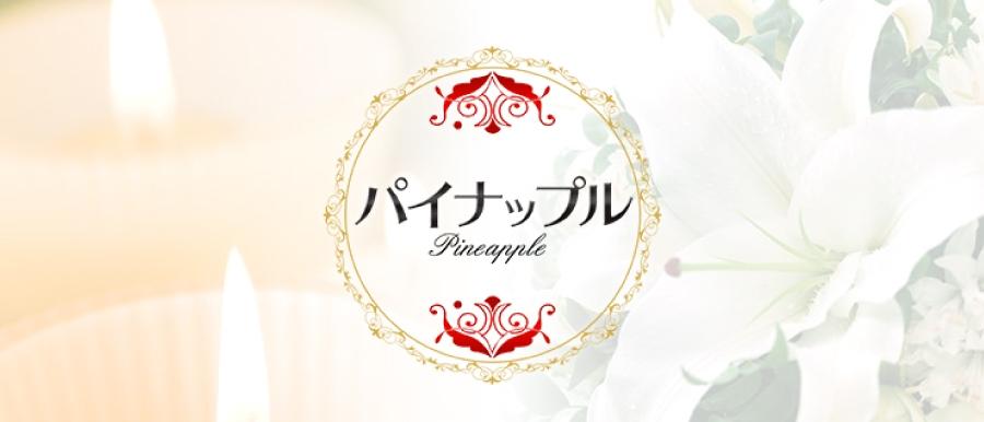 大阪メンズエステパイナップル -Pineapple-のバナー画像
