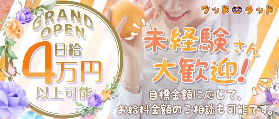 関西人気メンズエステ店グッドラッドのバナー画像