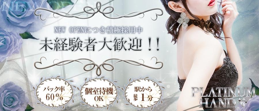 名古屋人気メンズエステ店Platinum Handのバナー画像