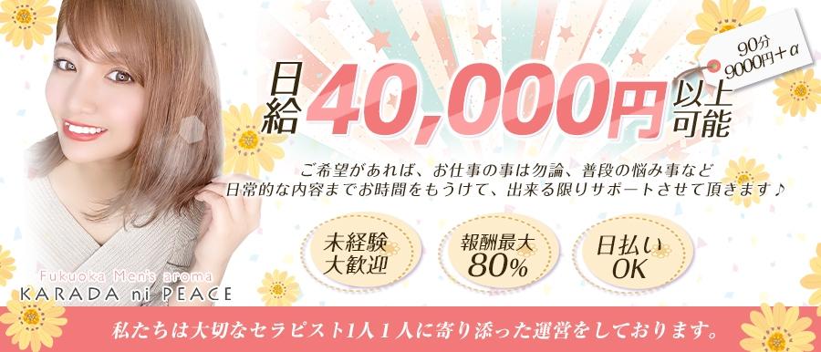 人気メンズエステ店KARADAniPEACEのバナー画像