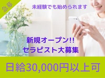 関西メンズエステの最新求人情報の画像