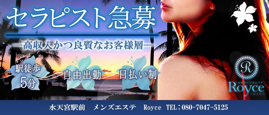 東京メンズエステRoyceのバナー画像