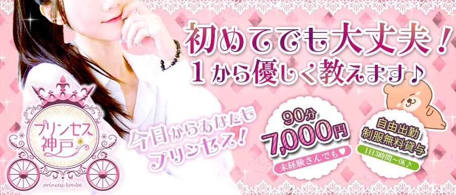 関西人気メンズエステ店プリンセス神戸のバナー画像