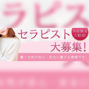 東京メンズエステFourtree のバナー画像