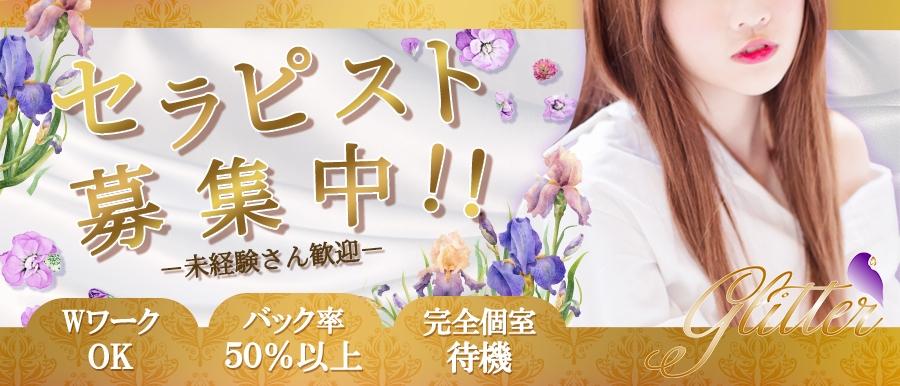東京メンズエステ池袋メンズエステ Glitterのバナー画像