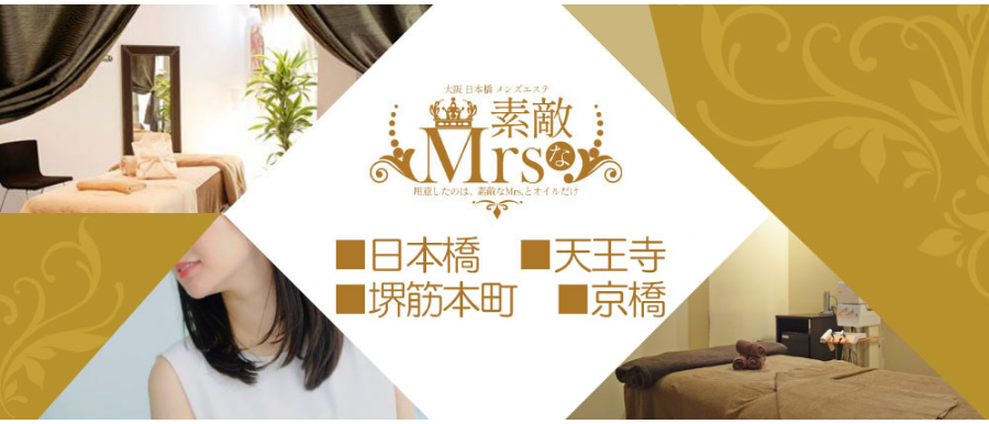 大阪メンズエステ用意したのは、素敵なMrs.とオイルだけのバナー画像