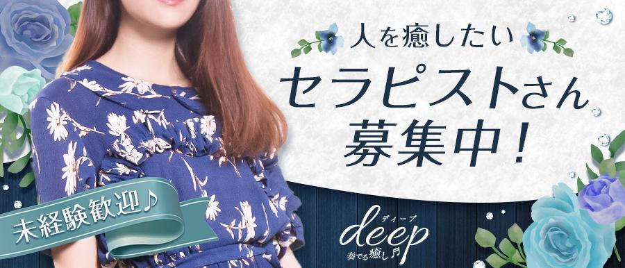 東京メンズエステdeep・奏でる癒し♬のバナー画像