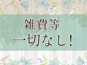 東京メンズエステMen's Esthe HIRANのサブ画像3