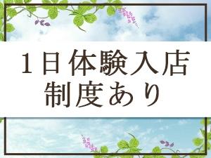 関西メンズエステAirline Takasagoのサブ画像1