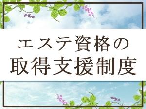 関西メンズエステAirline Takasagoのサブ画像2