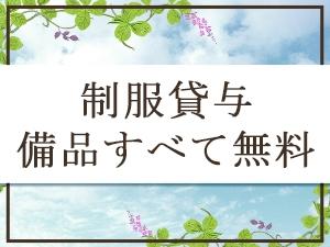関西メンズエステAirline Takasagoのサブ画像3