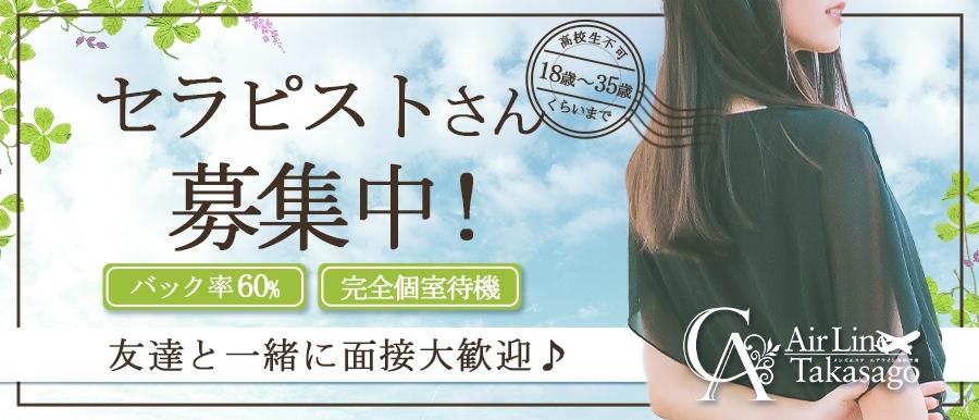 関西人気メンズエステ店Airline Takasagoのバナー画像