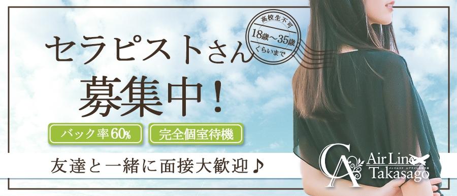 【資格取得制度あり】Airline takasagoセラピスト求人情報