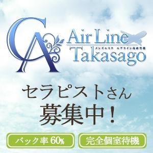 関西メンズエステAirline Takasagoのバナー画像
