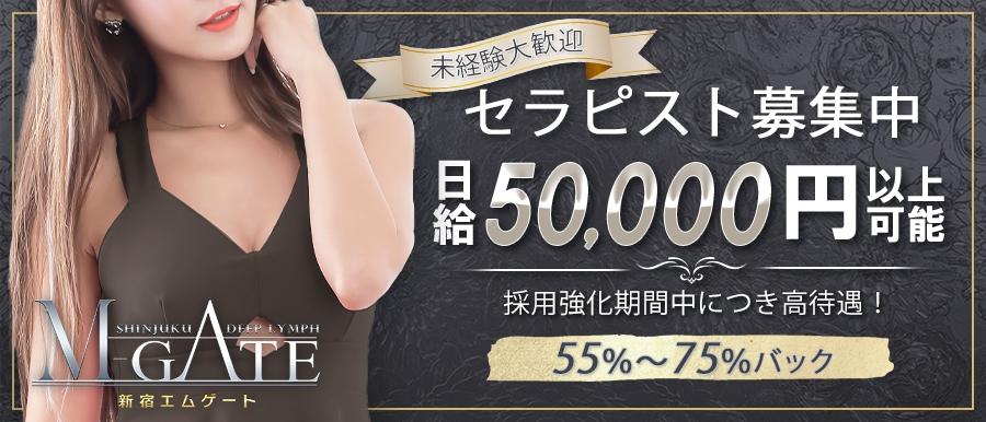 東京メンズエステ新宿メンズエステ M-Gateのバナー画像