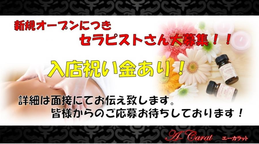 関東メンズエステA-Carat エーカラットのバナー画像