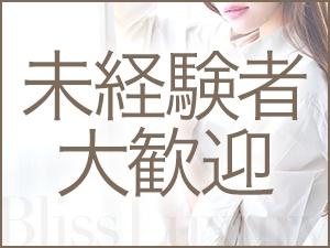 大阪メンズエステBliss Luxuryのサブ画像2