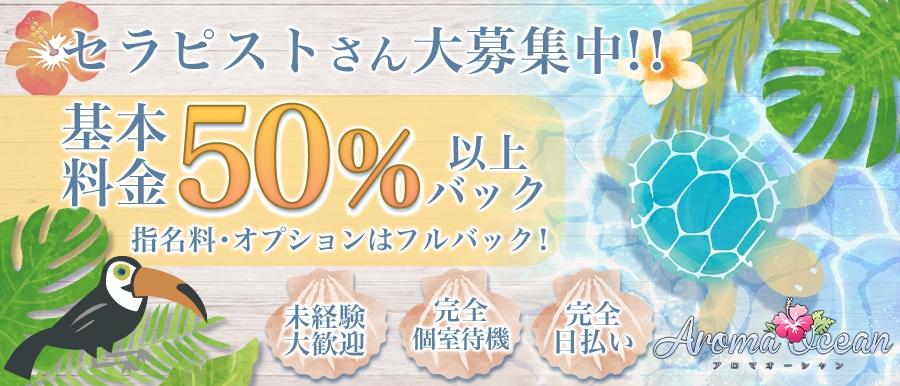 東京メンズエステAroma Oceanのバナー画像