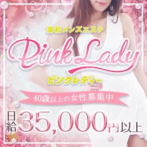 関東メンズエステPink Lady-ピンクレディ-のバナー画像