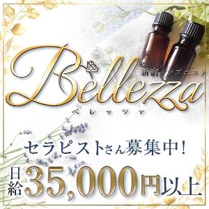 東京メンズエステ新宿メンズエステ BELLEZZAのバナー画像