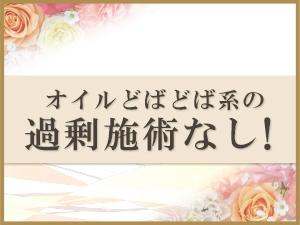 関西メンズエステメンズエステ 京都撫子のサブ画像1