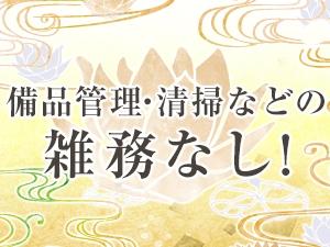 関西メンズエステ最高級メンズエステ 天女のサブ画像1