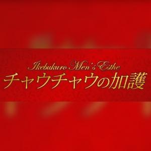 東京メンズエステチャウチャウの加護のバナー画像