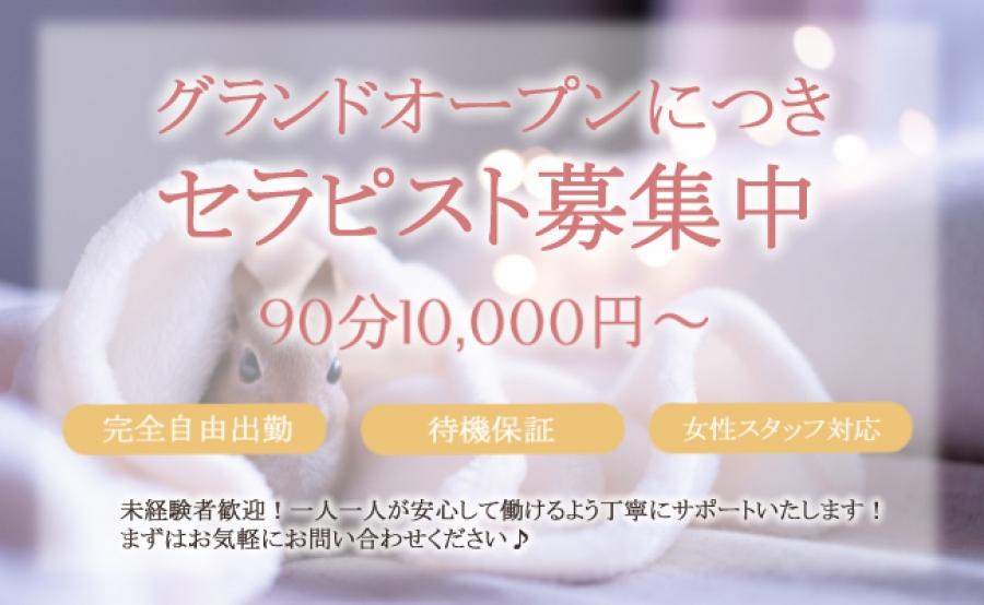 関東メンズエステKing&Rabbitのバナー画像