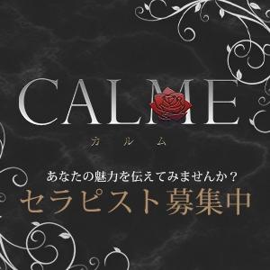 名古屋メンズエステCALME(カルム)のバナー画像