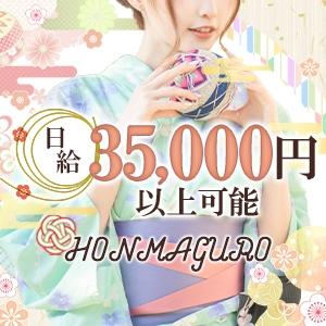 東京メンズエステ本まぐろ~HONMAGURO~のバナー画像