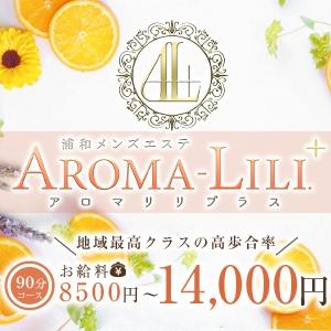 関東メンズエステAROMA-LILI plusのバナー画像