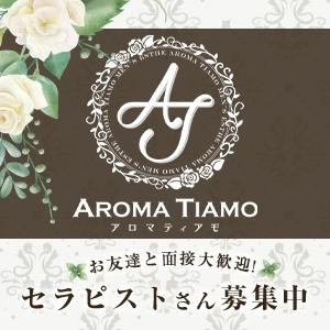関西メンズエステAROMA TIAMOのバナー画像