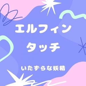 大阪メンズエステElfin Touchのバナー画像