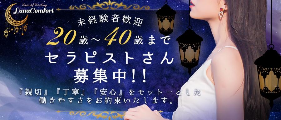 北海道人気メンズエステ店ルナ・コンフォルトのバナー画像