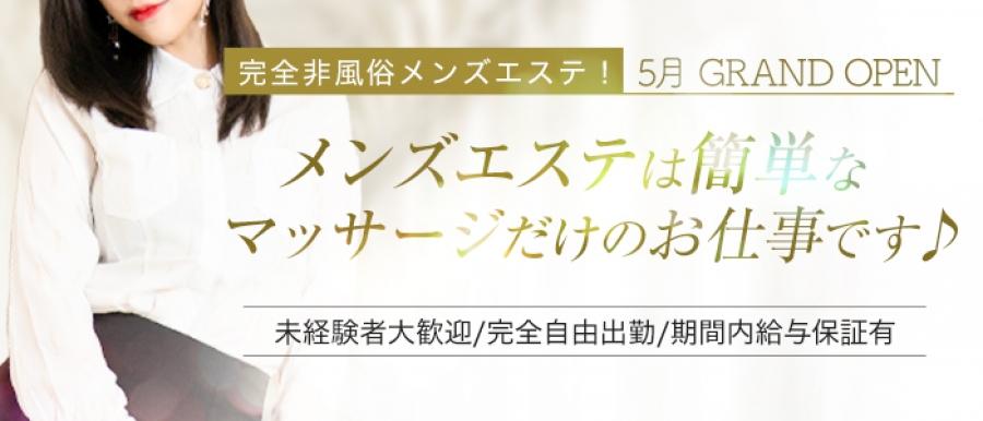 北海道人気メンズエステ店輝きSPA 苫小牧店のバナー画像