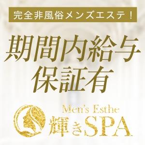 北海道メンズエステ輝きSPA 函館店のサブ画像3