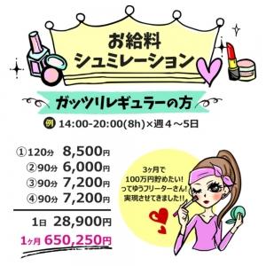 関西メンズエステ京スパのサブ画像3