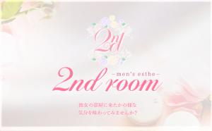 関東メンズエステ2nd roomのバナー画像