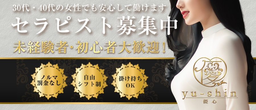 関東メンズエステ優心のバナー画像