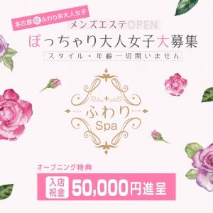 名古屋メンズエステふわりspaのバナー画像