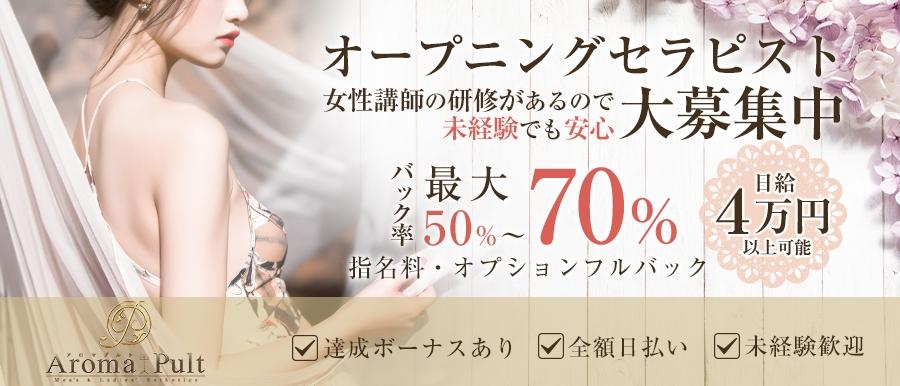 関東メンズエステAroma Pult のバナー画像