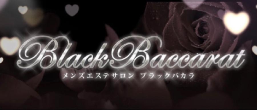 関東メンズエステblack baccaratのバナー画像