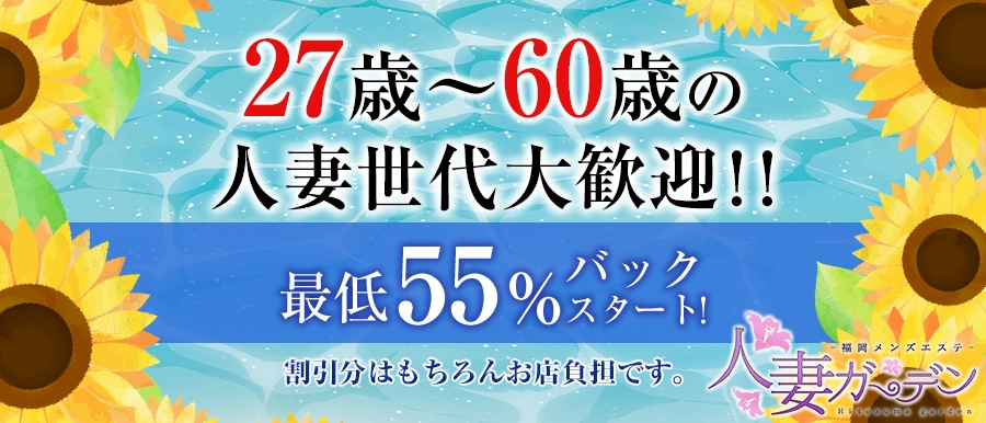 九州人気メンズエステ店福岡メンズエステ~人妻ガーデン~のバナー画像