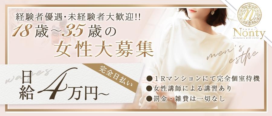東京メンズエステNontyのバナー画像
