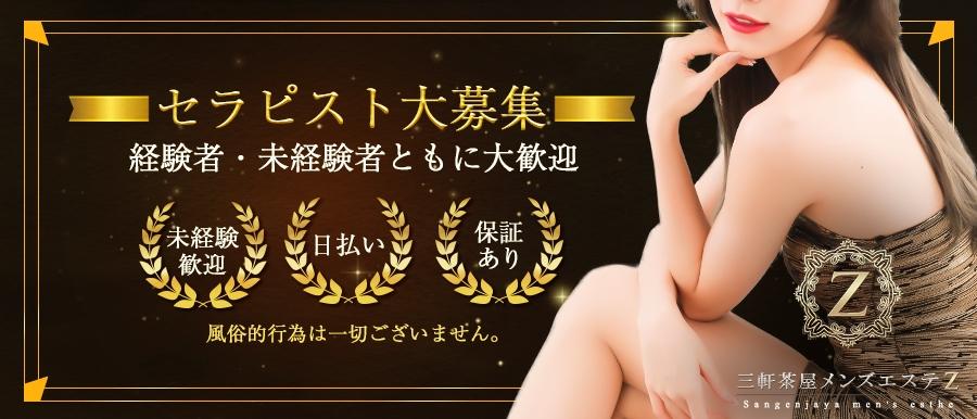 東京メンズエステ三軒茶屋メンズエステZのバナー画像